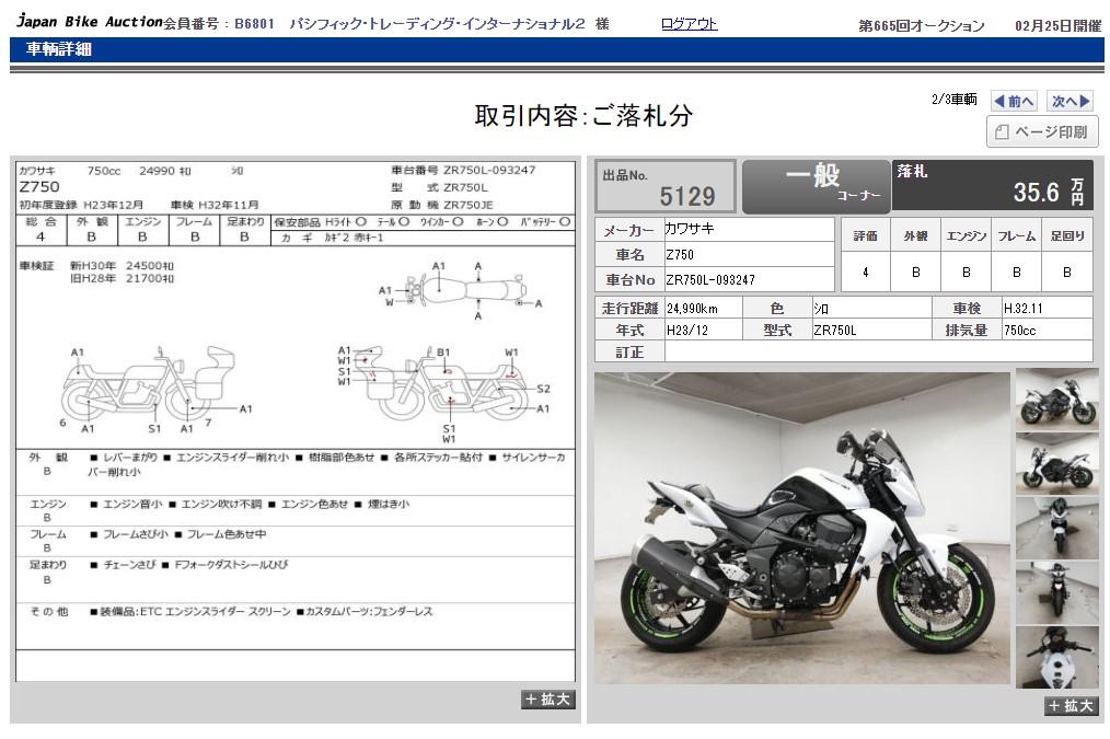 Продажа KAWASAKI Z750 (КАВАСАКИ МОТОЦИКЛ) по низким ценам
